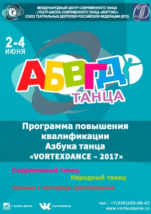 Программа повышения квалификации Азбука танца «VORTEXDANCE – 2017»-Events