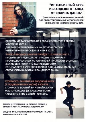 """Новый проект: """"Интенсивный курс ирландского танца от Колина Данна"""".-Events"""
